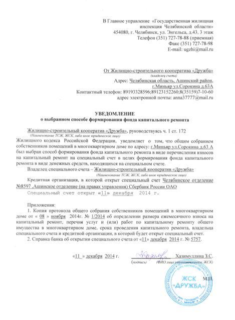 Постановление Главы городского округа город Воронеж от N 1536